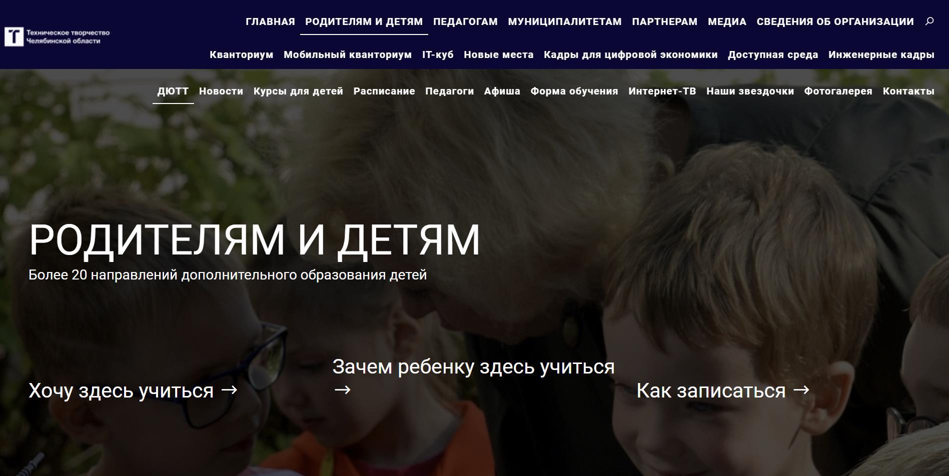 Сайт родителям и детям