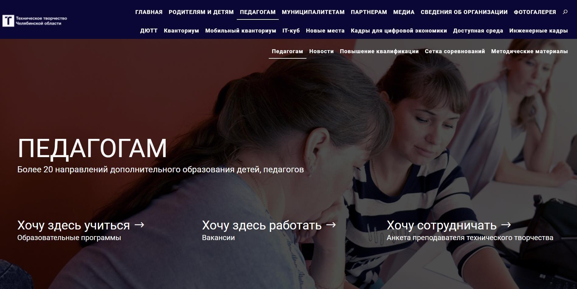 Сайт педагогам