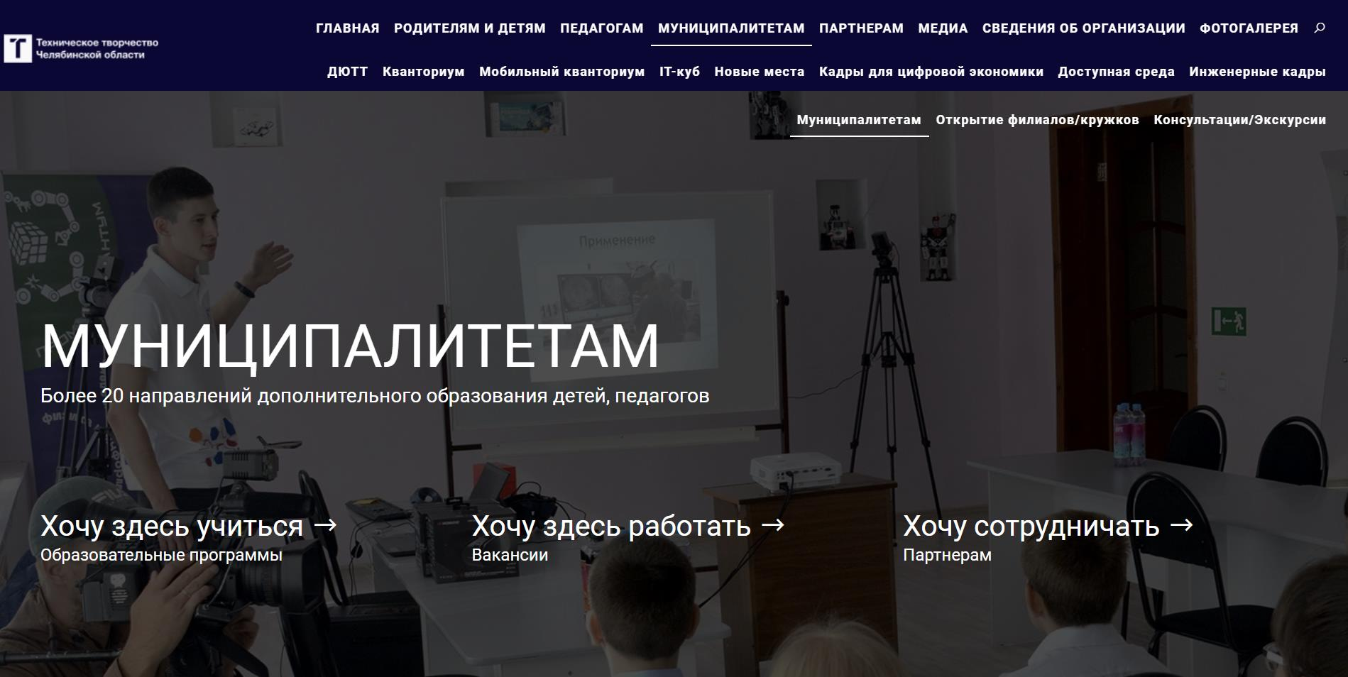 Сайт муниципалитетам