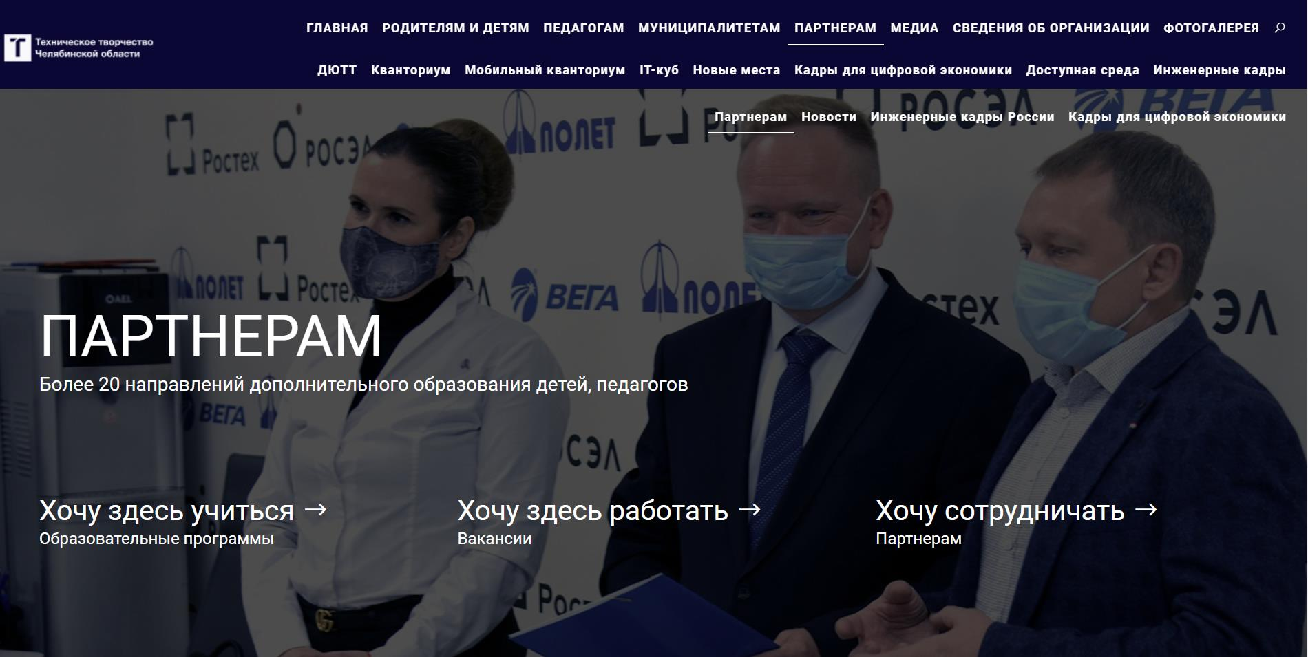 Сайт партнерам