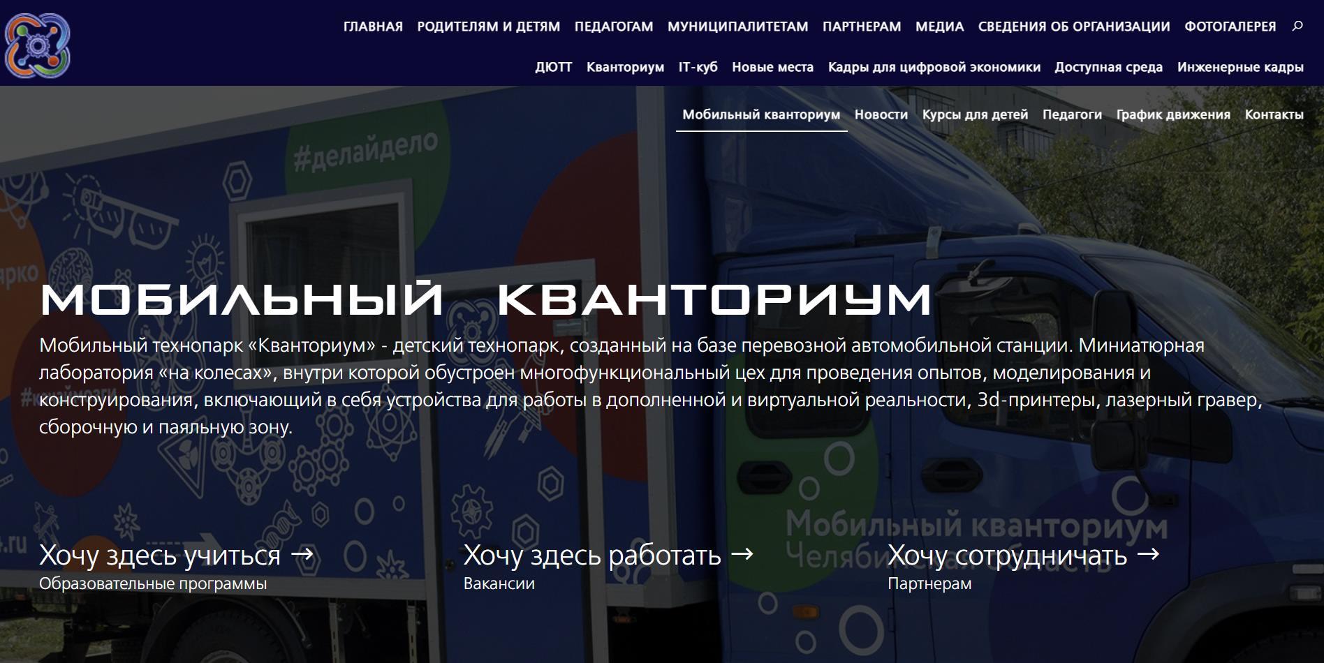 Сайт мобильного кванториума
