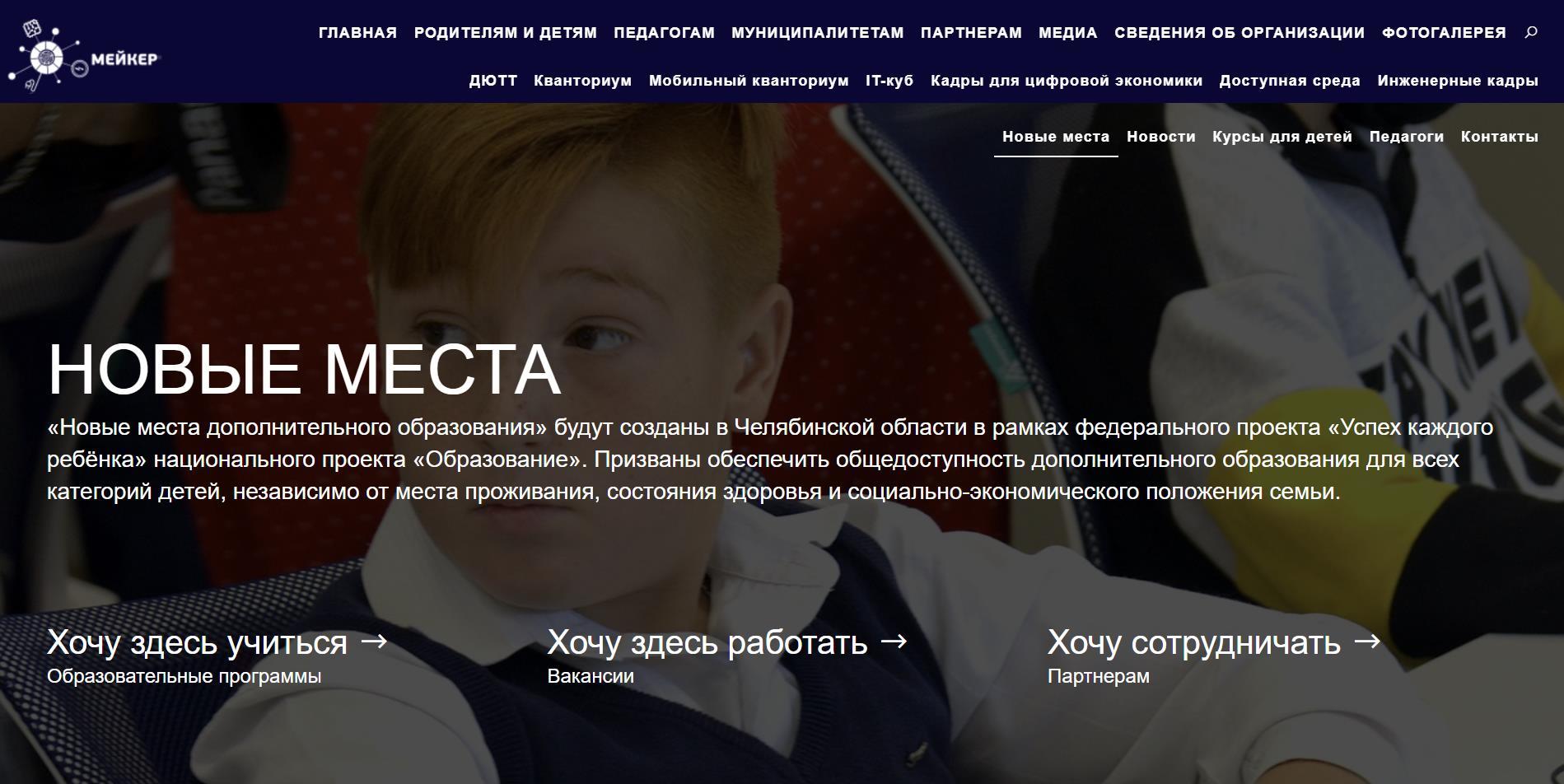 Сайт Новые места допобразования