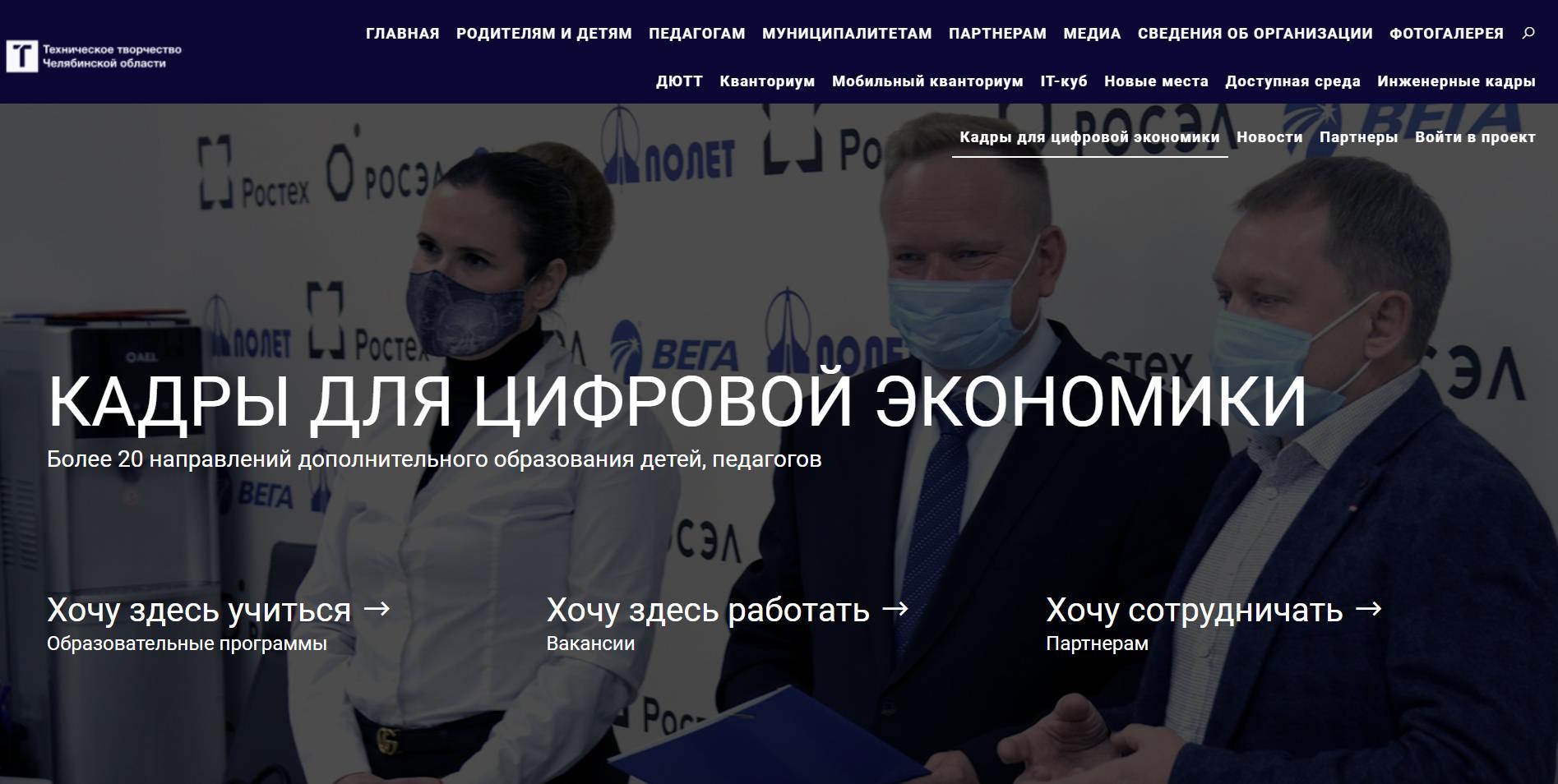 Сайт Кадры для цифровой экономики