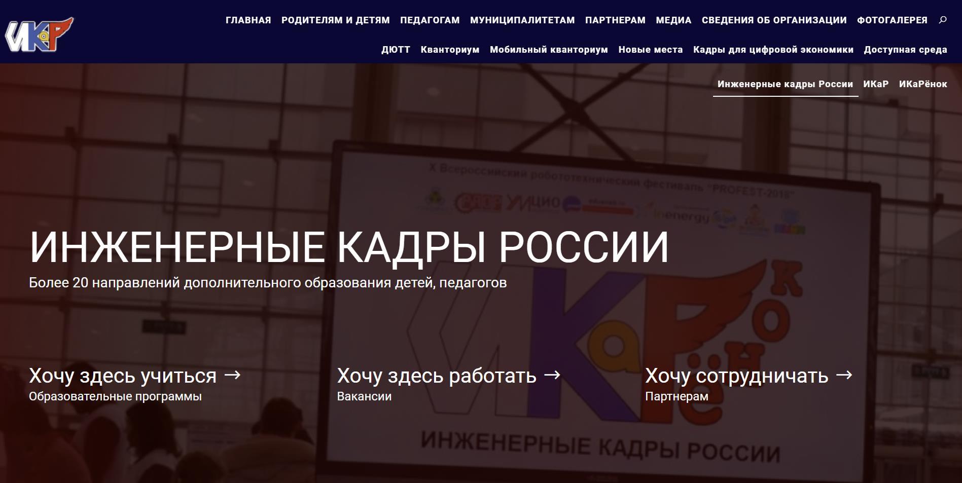 Сайт Инженерные кадры России